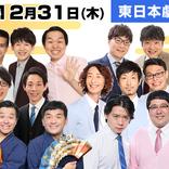 【12月31日東日本】年末年始は劇場で笑って過ごそう! 東日本劇場公演スケジュール【チケプレあり】