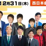 【12月31日西日本】年末年始は劇場で笑って過ごそう! 西日本劇場公演スケジュール【チケプレあり】