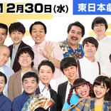 【12月30日東日本】年末年始は劇場で笑って過ごそう! 東日本劇場公演スケジュール【チケプレあり】