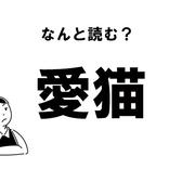 """【難読】""""あいねこ""""じゃない! 「愛猫」の正しい読み方"""