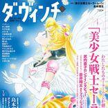 エターナルセーラームーンが「ダ・ヴィンチ」2月号表紙に登場、蒼井翔太もメイクアップ!?