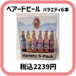 定価より130円程値引き!《コストコ》で買える地ビールが神的おいしさ&コスパなんです!