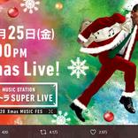 Mステ『ウルトラSUPER LIVE 2020』のタイムテーブル発表! 嵐、休止前最後のMステ出演は見逃せないッッ!