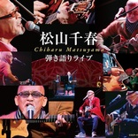 松山千春、ライブ音源CD『弾き語り』のリリースが決定 2021年春のコンサートツアーの開催も発表に