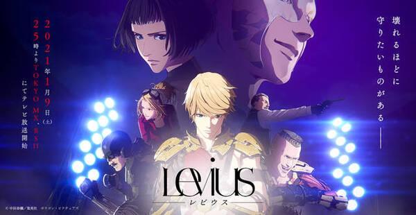 Levius レビウス