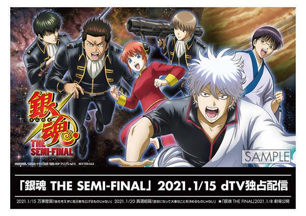 銀魂 THE SEMI-FINAL