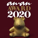 【全文レポ】SixTONESとSnow Manの受賞コメントなど anan創刊50周年記念! 第1回anan AWARD 1日目