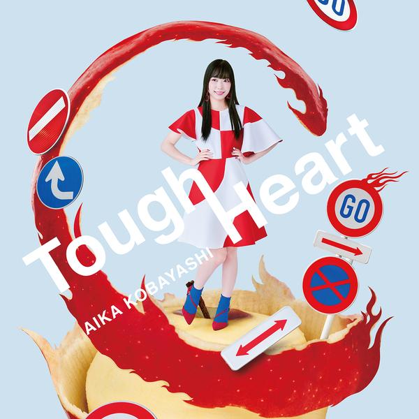 小林愛香_Tough Heart通常盤ジャケット