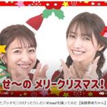 後藤真希と辻希美がコラボ モー娘。&プッチモニを踊ってみた動画にファン歓喜 「最高のクリスマスプレゼント」