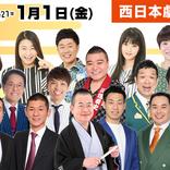 【1月1日西日本】年末年始は劇場で笑って過ごそう! 西日本劇場公演スケジュール【チケプレあり】