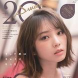 乃木坂46・与田祐希など、今年度に20歳を迎えるアイドルが登場!雑誌「20±SWEET 2021JANUARY」が発売!