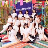 BEYOOOOONDS、トリプルA面シングル『Now Now Ningen/激辛LOVE/こんなハズジャナカッター!』を発売