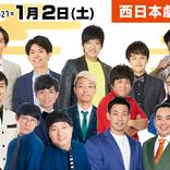 【1月2日西日本】年末年始は劇場で笑って過ごそう! 西日本劇場公演スケジュール【チケプレあり】