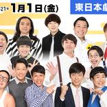 【1月1日東日本】年末年始は劇場で笑って過ごそう! 東日本劇場公演スケジュール【チケプレあり】