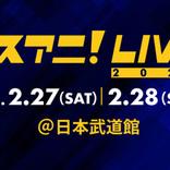 視聴券が販売スタート 来年2月27・28日に日本武道館で開催のアニソン音楽フェス『リスアニ!LIVE 2021』
