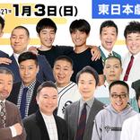 【1月3日東日本】年末年始は劇場で笑って過ごそう! 東日本劇場公演スケジュール【チケプレあり】