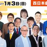 【1月3日西日本】年末年始は劇場で笑って過ごそう! 西日本劇場公演スケジュール【チケプレあり】