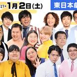 【1月2日東日本】年末年始は劇場で笑って過ごそう! 東日本劇場公演スケジュール【チケプレあり】