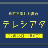 【今週家でなに観よう?】12月26日(土)~1月8日(金)配信の演劇&クラシックをまとめて紹介