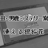 【ネタバレなし】ローカルすぎるファミコン風ゲーム『凍える銀鈴花』プレイレポ / 通じない地方ネタにツッコまずにはいられない…!!