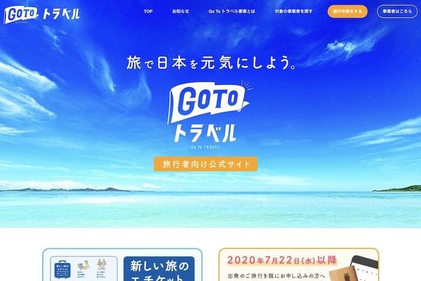 Go To トラベルキャンペーン 事務局 旅行者向けサイト