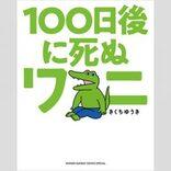 """""""Twitter大賞で再注目""""「100日後に死ぬワニ」、まだ新作グッズを売っていた!"""
