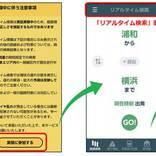 「JR東日本アプリ」、リアルタイム経路検索の対象拡大 小田急・京王・JR西日本にも