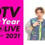 『CDTVライブ!ライブ!年越しスペシャル』出演アーティスト全歌唱曲発表、サブMCはEXIT