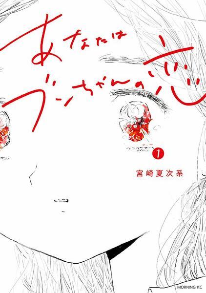 あなたはブンちゃんの恋(1) 表紙画像