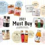 【サンクゼール・久世福商店】2020年のヒット商品と2021年の注目アイテム | News