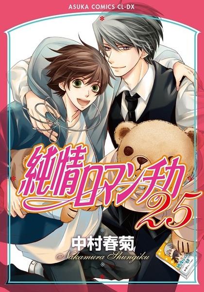 ASUKA COMICS CL-DX 『純情ロマンチカ』1~25巻 著/中村春菊 (発行:KADOKAWA)