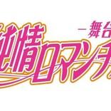 舞台『純情ロマンチカ』待望の公演日程が決定 舞台公式HP&Twitterがオープン