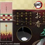 『鬼滅の刃』キャライメージのお香セットが登場!炭治郎、禰豆子、しのぶ、杏寿郎の4種類