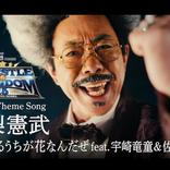 『WRESTLE KINGDOM』で木梨憲武によるテーマソングMVが公開!
