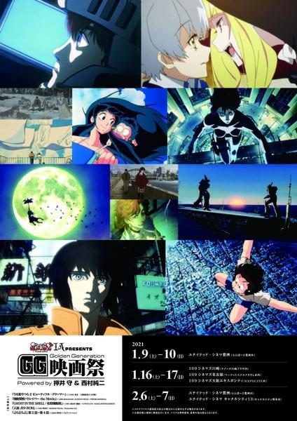 『GG 映画祭』キービジュアル (c)2020 押井守/いちごアニメーション