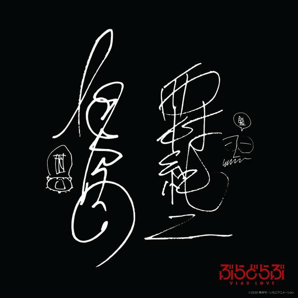 『ぶらどらぶ』CDジャケット (c)2020 押井守/いちごアニメーション