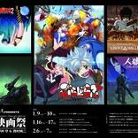 アニメ『ぶらどらぶ』日本国内配信スタート日が決定 押井監督の作品を一気見する『GG 映画祭』では第2話以降を上映
