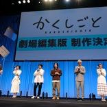 神谷浩史・高橋李依ら出演、劇場編集版も制作決定【レポート】『かくしごと』SPイベント~昼の部・夜の部~