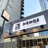 【福袋2021】上島珈琲店の「HAPPY BAG A(3500円)」が2020年よりパワーアップしてる! 店頭販売はあるのか店員さんに聞いてみた