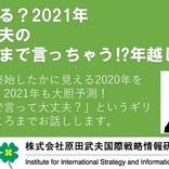 元キャリア外交官でIISIA代表の原田武夫氏、大みそかに「ここまで言っちゃう!?年越しライブ」配信決定!「これだけは知っておくべきこと」を生解説