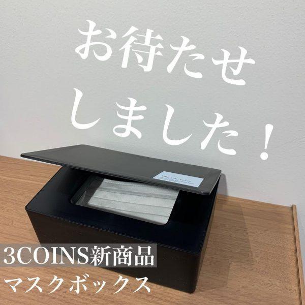 スリーコインズ新商品6