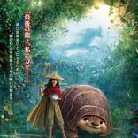 ディズニー最新作『ラーヤと龍の王国』日本公開日が一週間繰り上がり、同時にプレミア配信も決定!