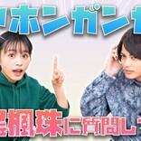 『樹海村』神尾楓珠が「アッキーナTV」に登場 人気ゲームに挑戦&パトラ美月の占いも
