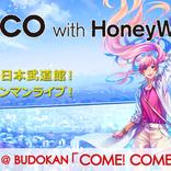 「チコハニがそばにいてくれるなら大丈夫」 CHiCO with HoneyWorks、2度目の武道館ワンマン公演をレポート