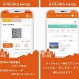 「ハイウェイバスドットコム」アプリ登場 iOSとAndroid版