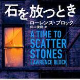 【今週はこれを読め! ミステリー編】私立探偵スカダーの長い歩み『石を放つとき』