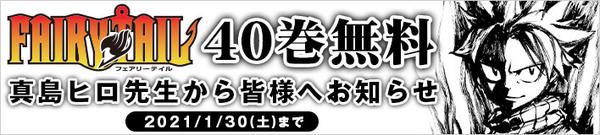FAIRY TAIL40巻無料
