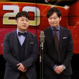 番組エンディングのブラマヨ小杉に注目! アキナ、和牛も出演『今、一番やりたいネタまつり2020』