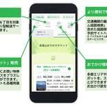 京王電鉄、多摩エリアでMaaS「TAMa-GO」の実証実験 来年1月から