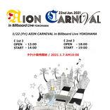 角野隼斗(かてぃん)、鈴木茂、lyrical schoolらが出演の芸術音楽の祭典『AION CARNIVAL』、有観客とオンラインにて開催決定